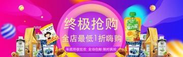 淘宝天猫促销活动,全场店铺跨年狂欢特别优惠活动店铺宣传推广banner