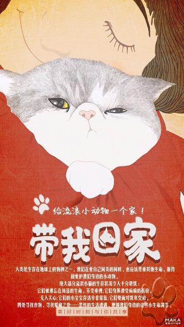 收留流浪猫狗小动物带回家公益宣传海报 保护动物