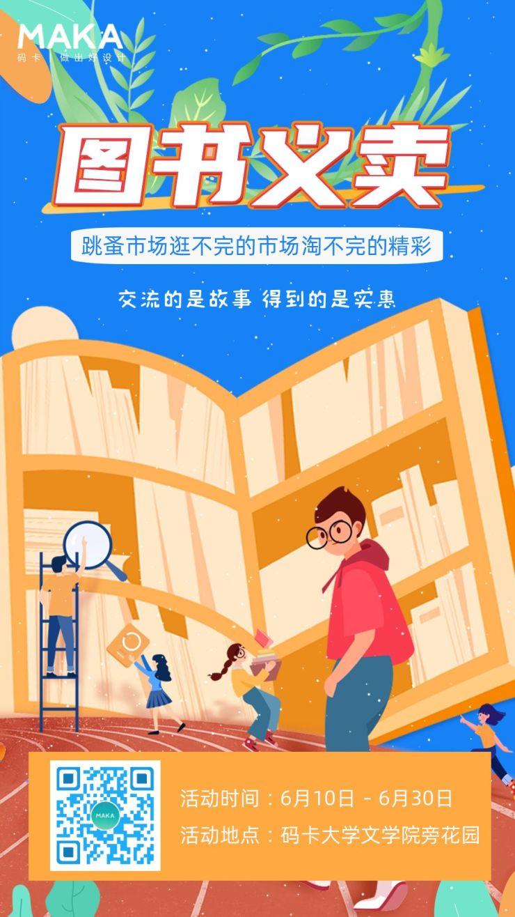 校园图书公益义卖模板