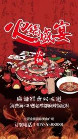 老成都火锅店打折优惠促销活动宣传