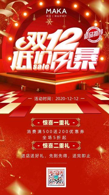 红色时尚炫酷双十二年终钜惠电商促销活动宣传海报