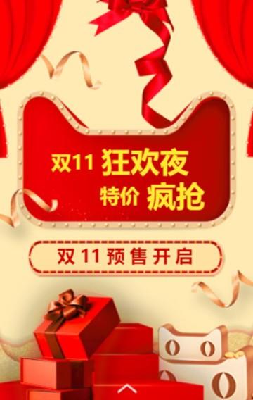 双11活动、双十一活动、双十一促销、双十一商家促销、双11购物节、双十一购物促销