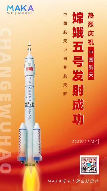 红色简约大气嫦娥五号升天热点借势公益宣传手机海报