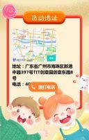 卡通六一儿童节幼儿园文艺汇演幼儿园活动邀请函