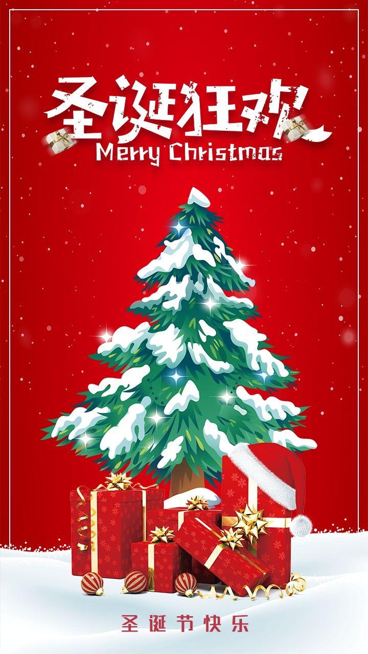 红色圣诞狂欢贺卡 圣诞快乐