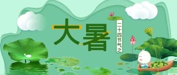 绿色清新插画设计风格二十四节气之小暑宣传微信公众号大图
