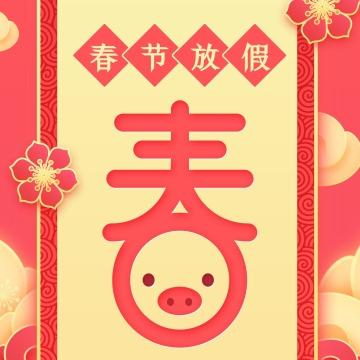 春节放假黄色简约春字卷轴祥云手机用图