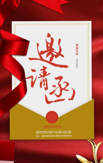 AMC政府中国红商务风格会议邀请函研讨会展会峰会年会糖酒会H5