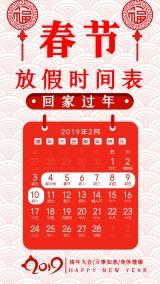 文艺中国风春节放假时间表 春节贺卡 猪年大吉手机海报