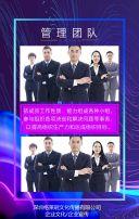 紫色高端炫酷简约企业宣传企业画册翻页H5