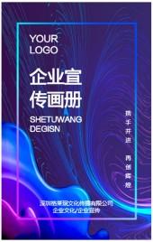 高端炫酷简约企业宣传企业画册H5模板
