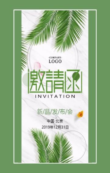 清新唯美春季新品上市周年庆典活动邀请函