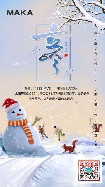 24节气之立冬宣传海报