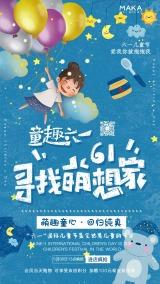 卡通可爱蓝色六一儿童节童趣六一寻找萌想家儿童节幼儿园活动促销打折宣传海报