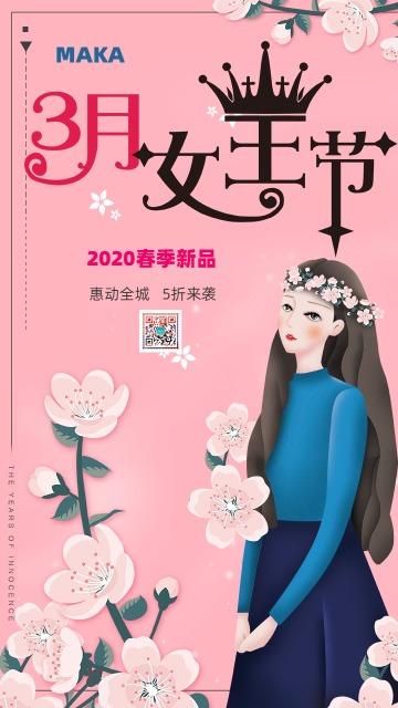 浪漫3月女王节妇女节海报设计