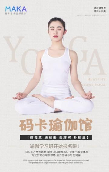 瑜伽馆健身养生减脂减肥宣传活动H5