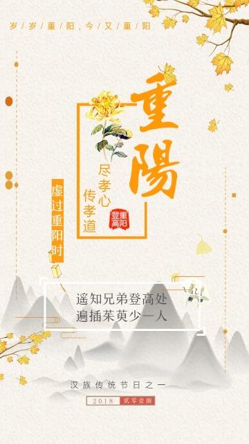 创意重阳节企业宣传海报