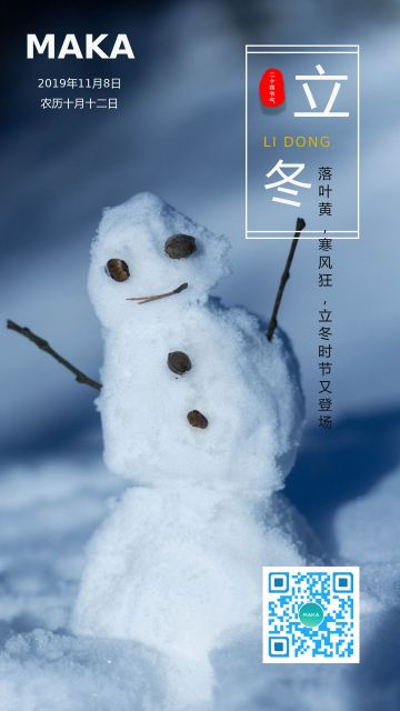小清新文艺简约立冬二十四节气企业宣传降温朋友圈海报