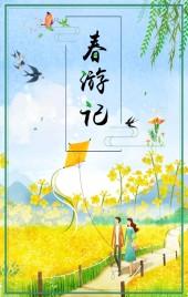 春游记清新活泼可爱旅行旅游纪念相册/青春/森系/日系/旅行/毕业相册/纪念相册/
