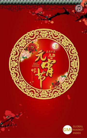 红色中国风元宵节闹元宵节日祝福翻页H5
