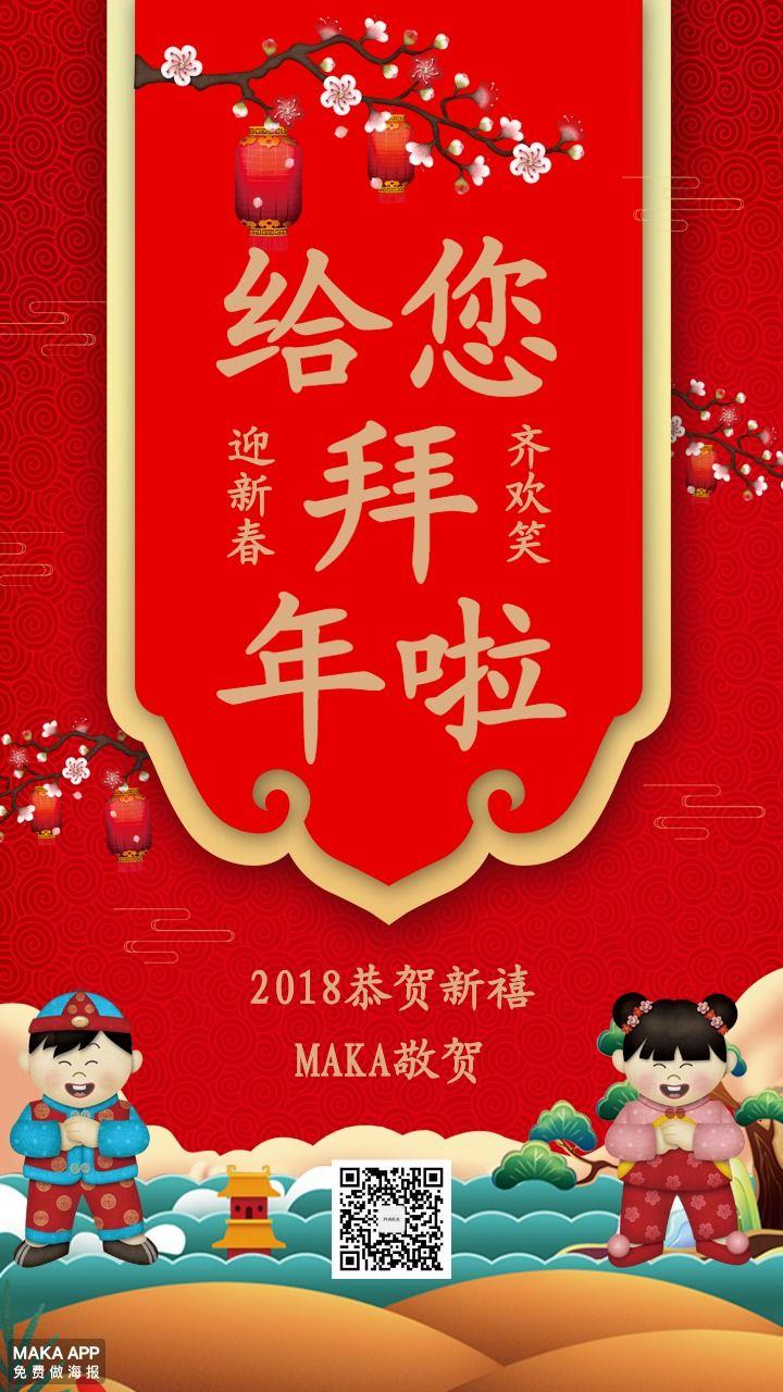 春节拜年祝福传统中式红色梅花灯笼2018狗年贺卡海报