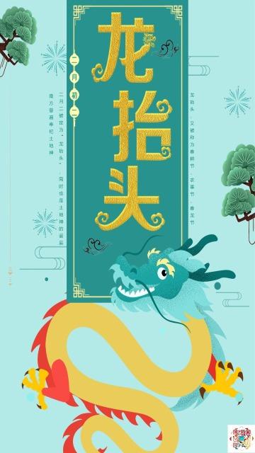 中国风古典唯美清新绿色二月二龙抬头宣传海报