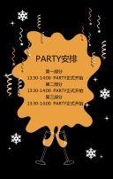 2018新年party邀请函<黑金色系个性风格>