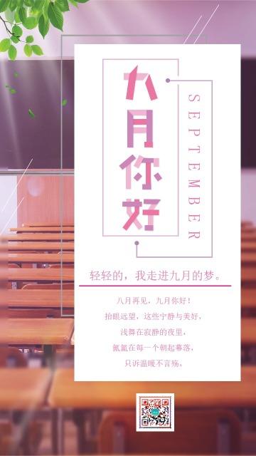 紫色清新文艺你好九月宣言 个人励志宣言海报