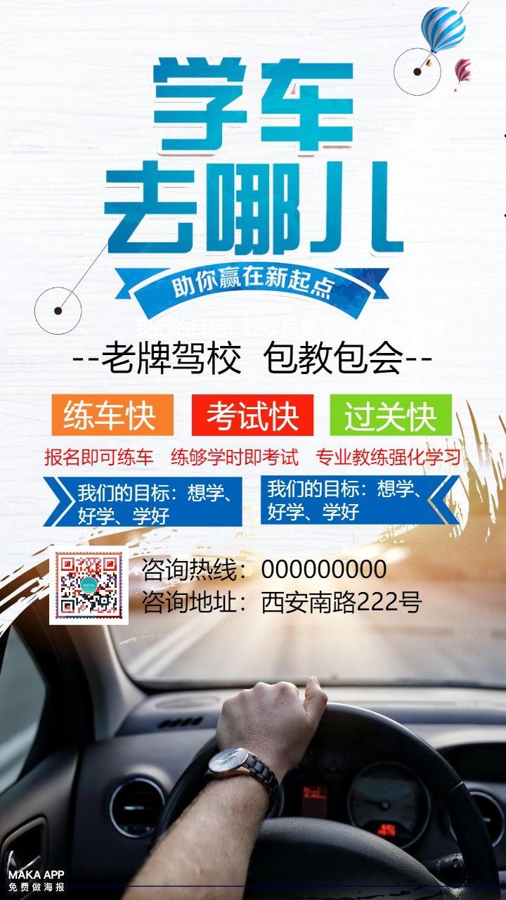 驾校招生 考驾照宣传海报推广
