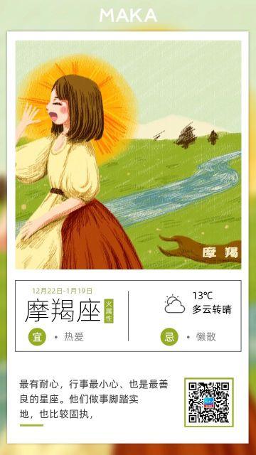 黄色简约插画风格摩羯座星座日签手机海报