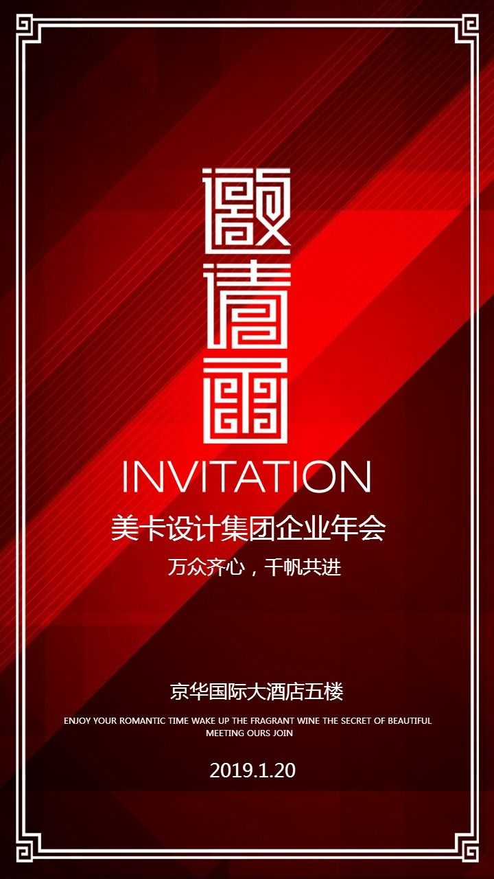 红色简约企事业公司单位会议邀请函