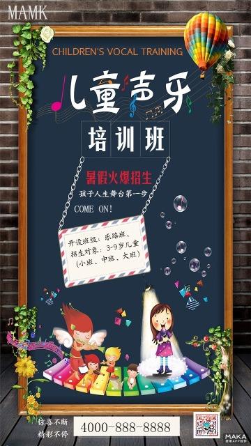 儿童声乐宣传海报