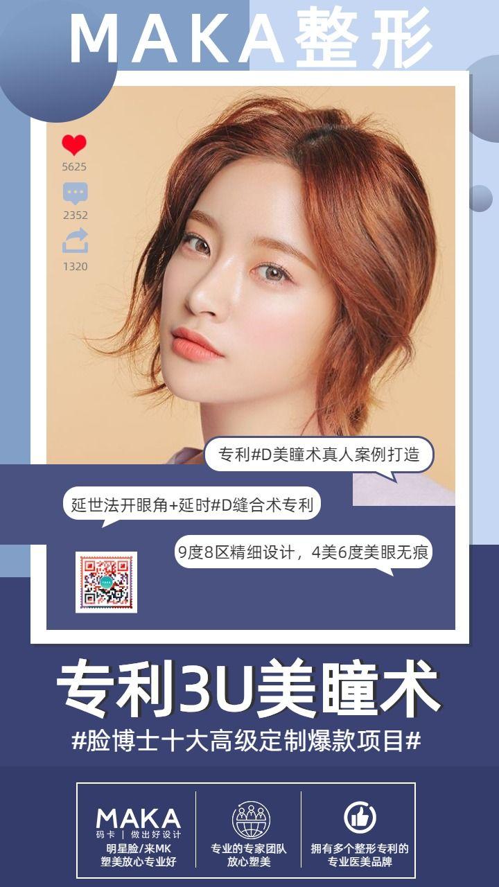 蓝色整形美容项目宣传推广手机海报模板
