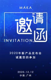 炫酷快闪蓝色星空商务会议会展产品发布会邀请函