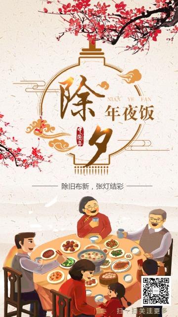 中国风除夕夜大年三十大年夜黄色温馨日签海报