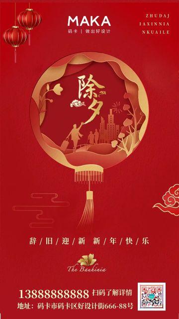 红色高端大气2021正月民俗宣传海报