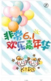 六一儿童节祝福/贺卡/幼儿园六一晚会/幼儿园/六一儿童节活动