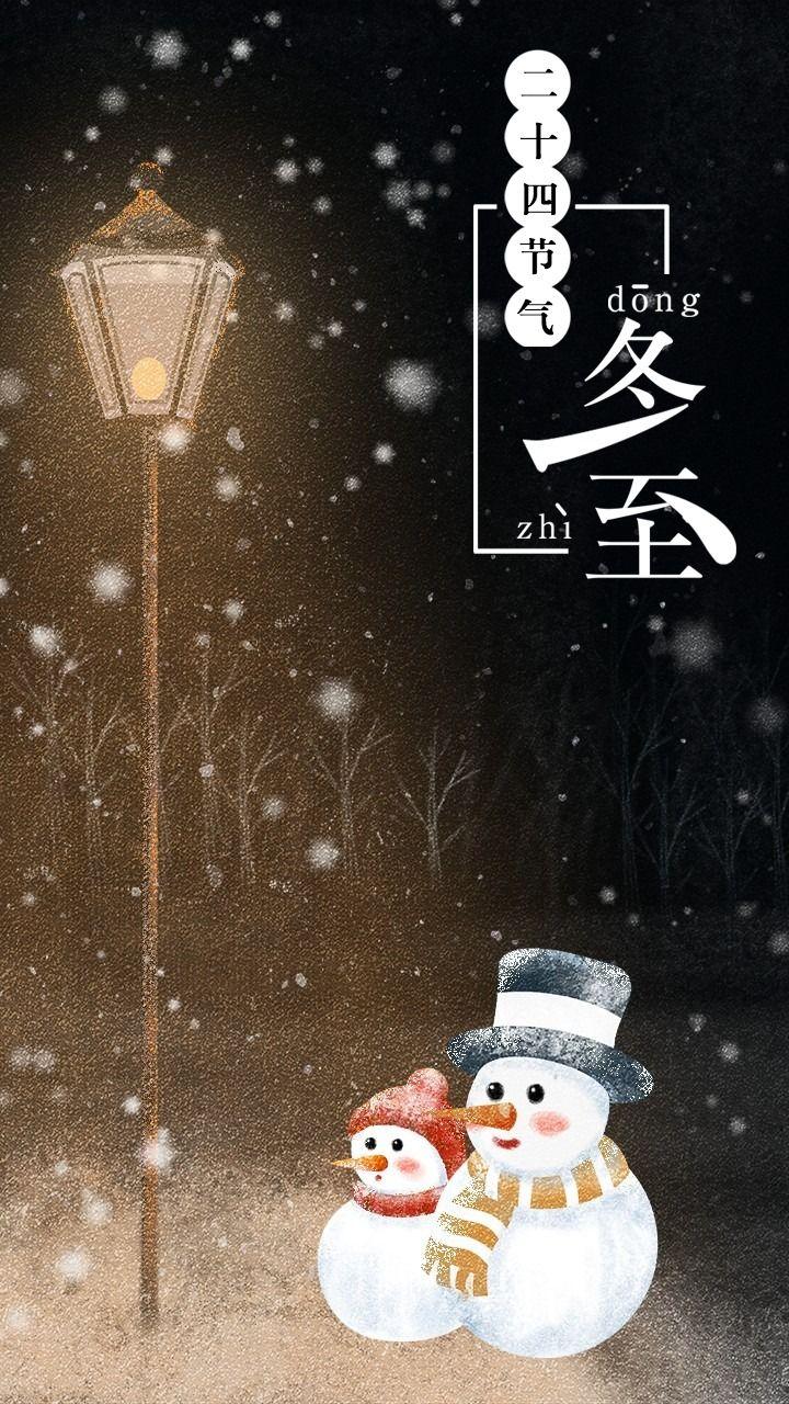 二十四节气冬至/插画风格/雪人/冬季插图