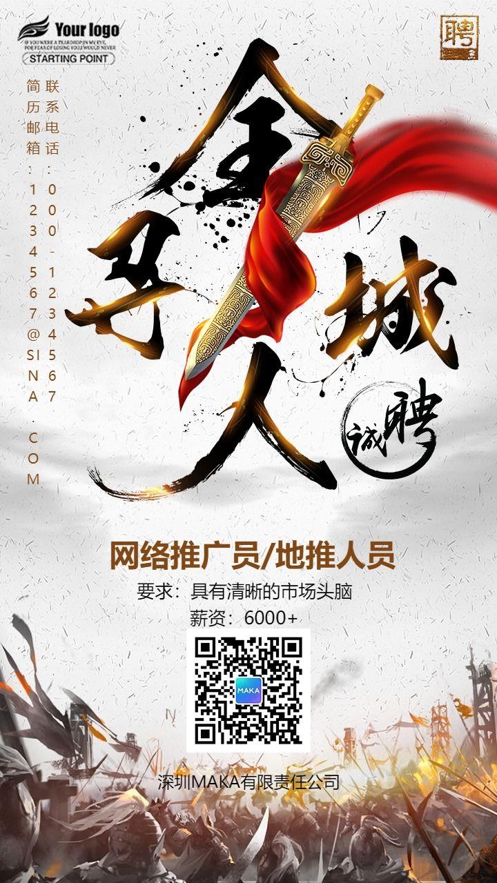 创意中国风春季招聘招人手机宣传海报