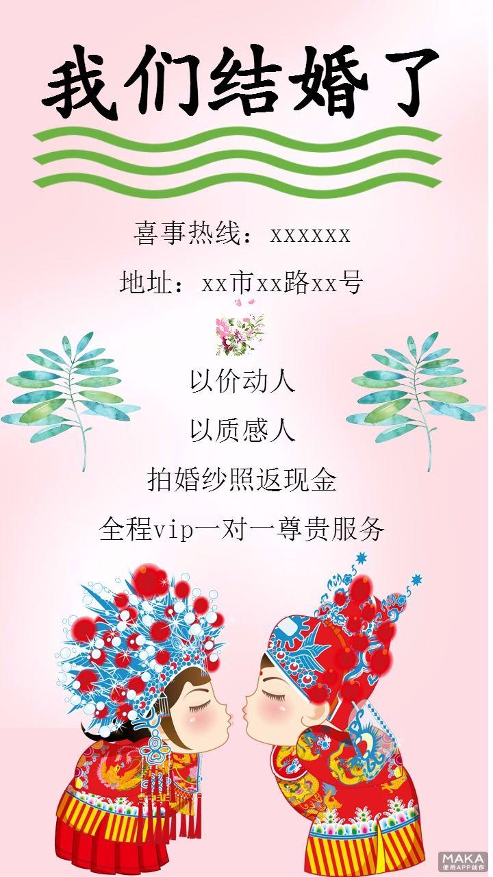 婚纱摄影宣传海报喜庆