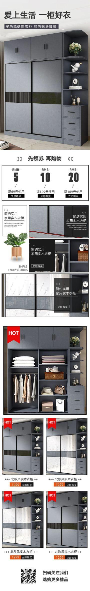 灰色简约大气风格家装节衣柜促销宣传长图