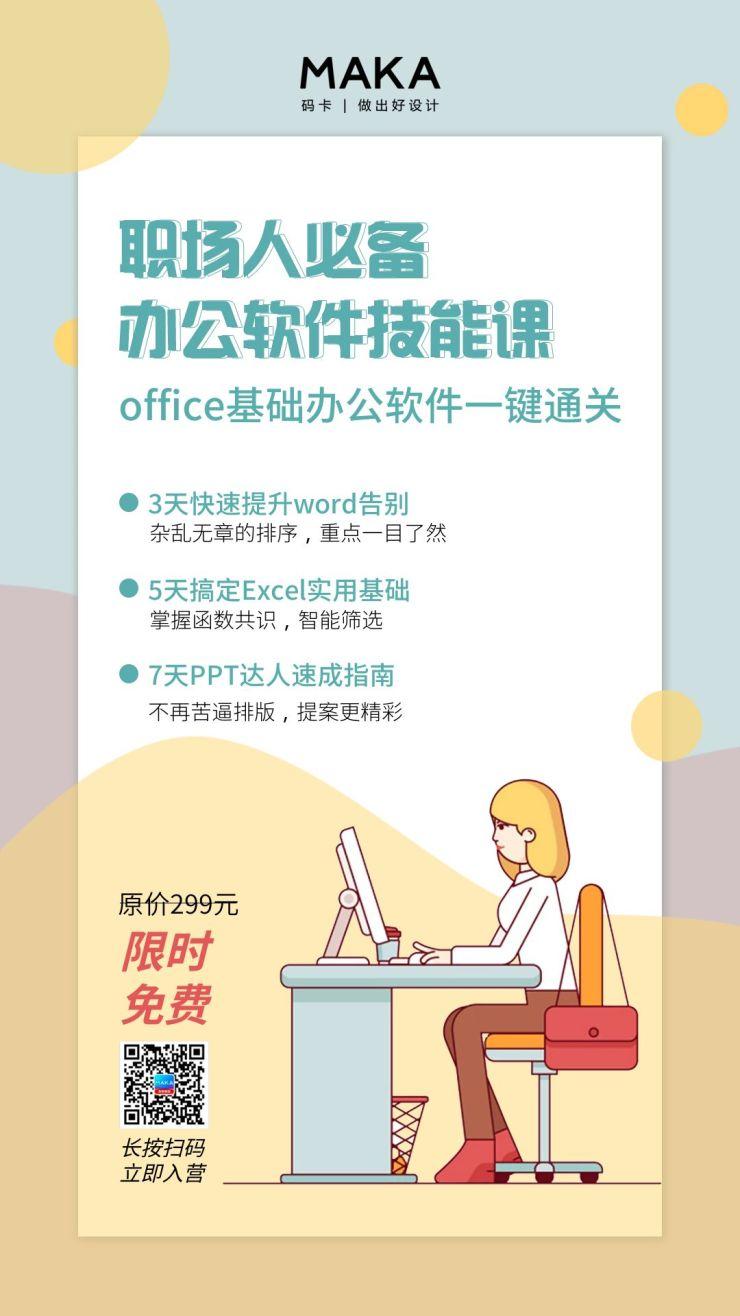 办公软件技能课程培训