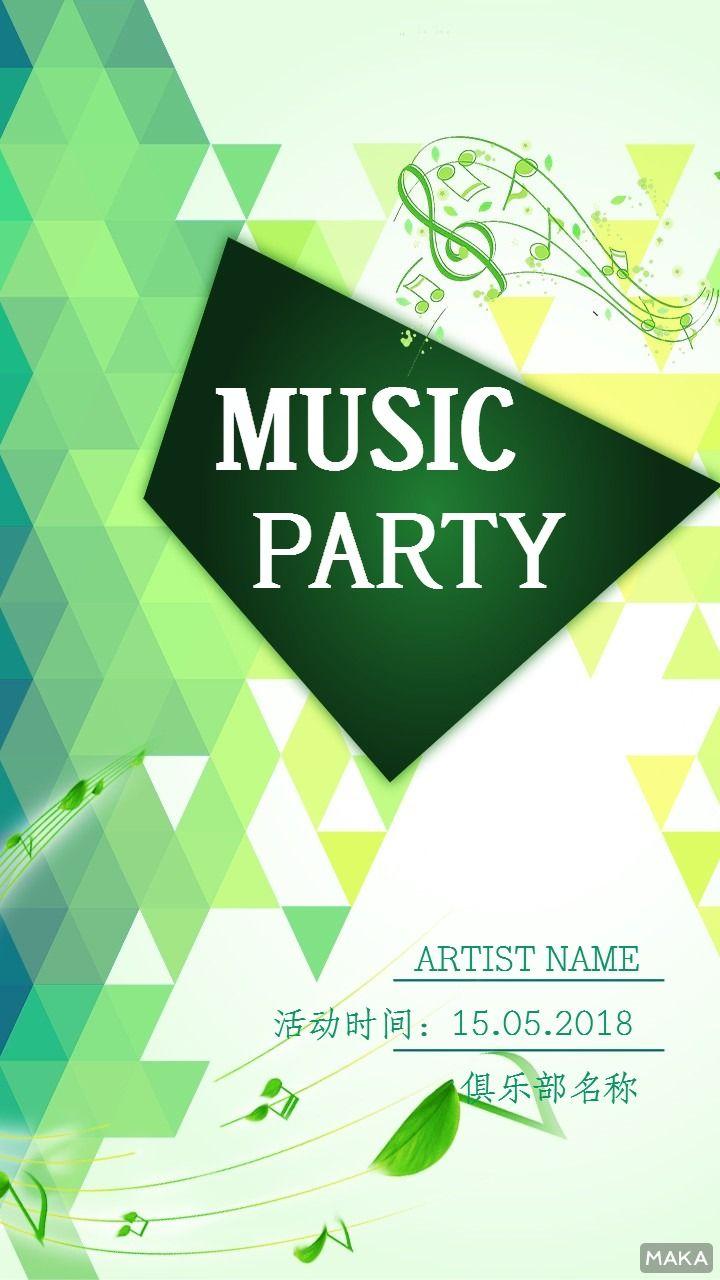 音乐派对小清新宣传海报