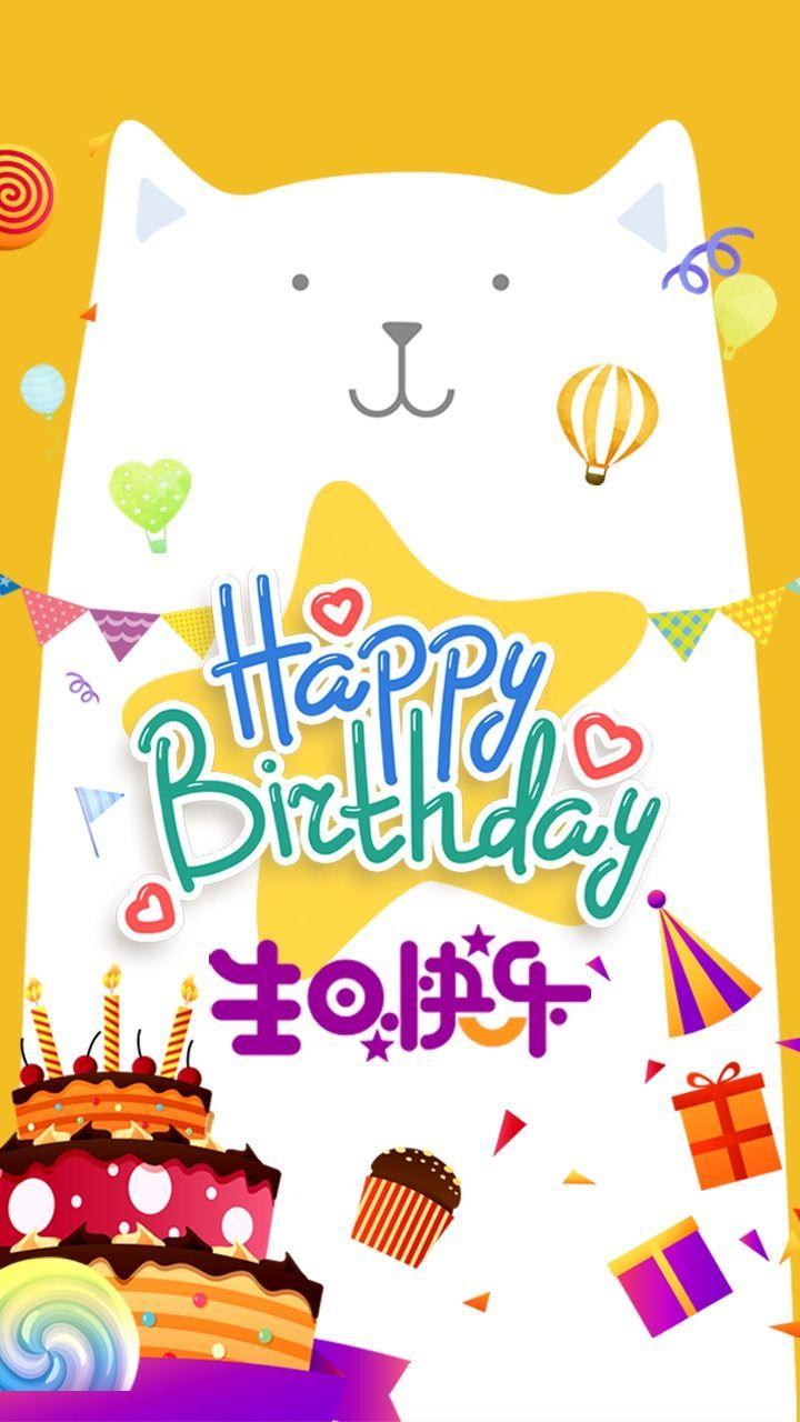 黄色卡通生日快乐生日祝福手机海报