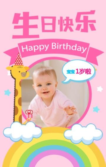 粉色宝宝主题生日派对、生日会邀请函