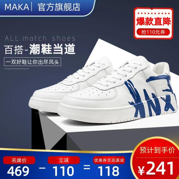 简约风潮鞋促销主图直通车模板