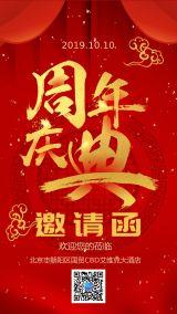 邀请函大气简约风活动周年庆企业宣传海报