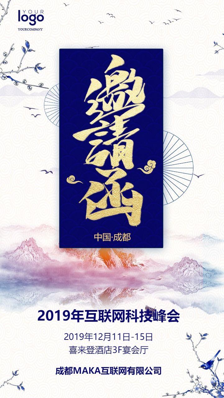 蓝色极简中国风企业事业单位邀请函海报