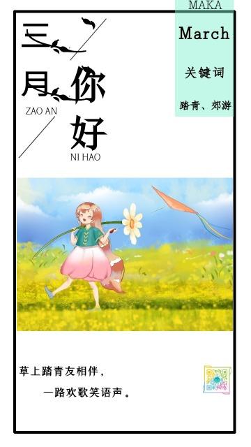 文艺清新三月你好语录手机海报