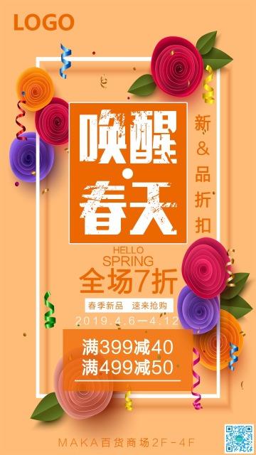 橙色扁平简约风春季新品促销宣传海报